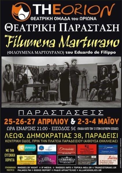"""Θεατρική παράσταση """"ΦΙΛΟΥΜΕΝΑ ΜΑΡΤΟΥΡΑΝΟ"""" στο Παραδείσι – Χορηγός rodosreport"""