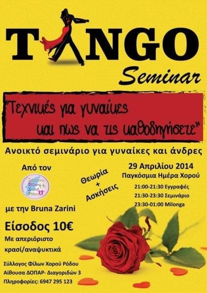 Ο Σύλλογος Φίλων Χορού Ρόδου διοργανώνει βραδιά με σεμινάριο στο tango!