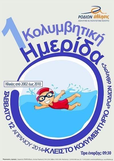 1η Κολυμβητική Ημερίδα «ΡΟΔΙΩΝ άθλησις»