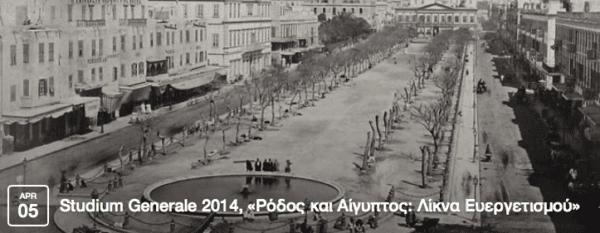 Tελευταία ομιλία του Studium Generale 2014: 'Ρόδος και Αίγυπτος: Λίκνα Ευεργετισμού'