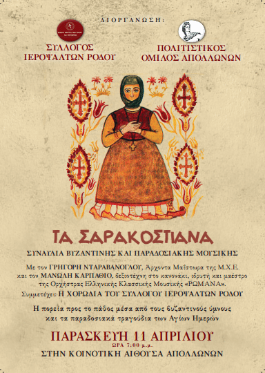 """""""ΤΑ ΣΑΡΑΚΟΣΤΙΑΝΑ"""" – Συναυλία Βυζαντινής και Παραδοσιακής Μουσικής στ' Απόλλωνα"""