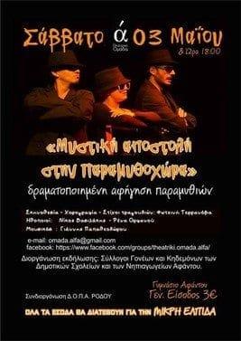 """""""Μυστική αποστολή στην Παραμυθοχώρα"""" παιδική παράσταση υπέρ της μικρής Ελπίδας"""