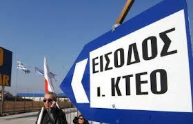 Επαναλειτουργεί το δημόσιο ΚΤΕΟ στη Ρόδο από εχθές