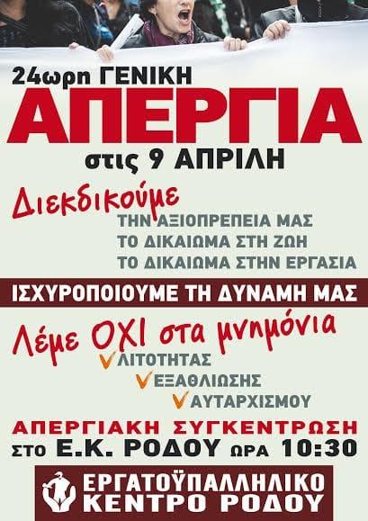 24ωρη Γενική Απεργία την Τετάρτη 9 Απριλίου – Απεργιακή συγκέντρωση στο ΕΚΡ
