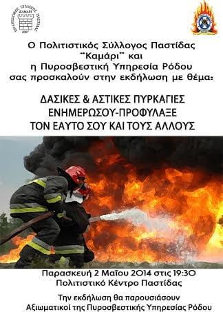 """Ενημερωτική Εκδήλωση στην Παστίδα: """"Δασικές και Αστικές Πυρκαγιές  Ενημερώσου – Προφύλαξε  τον εαυτό σου και τους άλλους"""""""