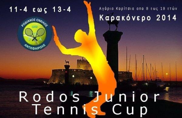 2ο Πρωτάθλημα Tennis Junior Ρόδου