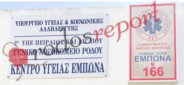 Δήλωση Δημήτρη Γάκη για τη μεταφορά του σταθμού ΕΚΑΒ από τον Έμπωνα στη Σορωνή