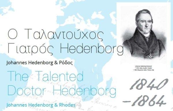 Έκθεση: 'Ο Ταλαντούχος Γιατρός Hedenborg' – Χορηγός επικοινωνίας Rodosreport