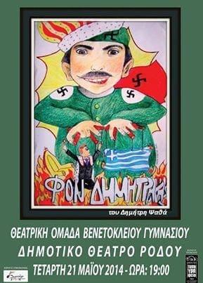 """Η κωμωδία """"Φον Δημητράκης"""" από τη θεατρική ομάδα του Βενετοκλείου Γυμνασίου"""