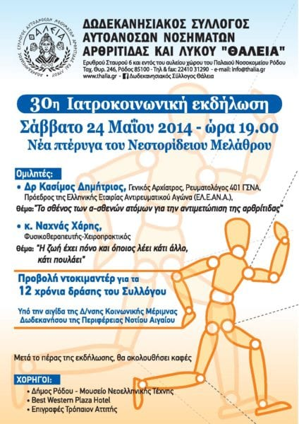 30η ιατροκοινωνική εκδήλωση απο τον Σύλλογο Αυτοάνοσων Νοσημάτων «ΘΑΛΕΙΑ»