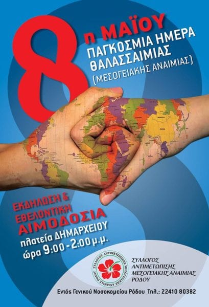 Εκδήλωση και Εθελοντική Αιμοδοσία στο Δημαρχείο Ρόδου την Παγκόσμια ημέρα Θαλασαιμίας