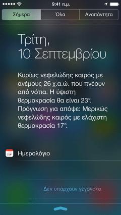 HT3576--notification_center-001b--el