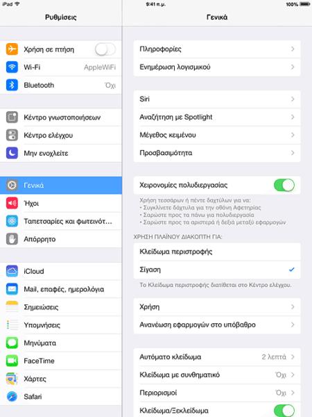 iOS Σεμινάρια: Παιδί και iPhone ή iPad – Γονικός Έλεγχος – Περιορισμοί