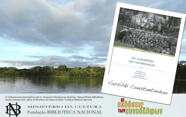 Οι Ροδίτες της Βραζιλίας – Μια επιπλέον ομιλία του Studium Generale 2014
