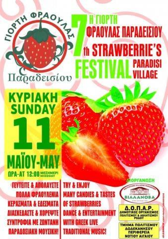 7η Γιορτή Φράουλας στο Παραδείσι !