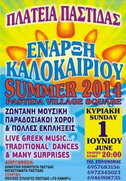 Η Παστίδα καλωσορίζει το καλοκαίρι με γιορτή