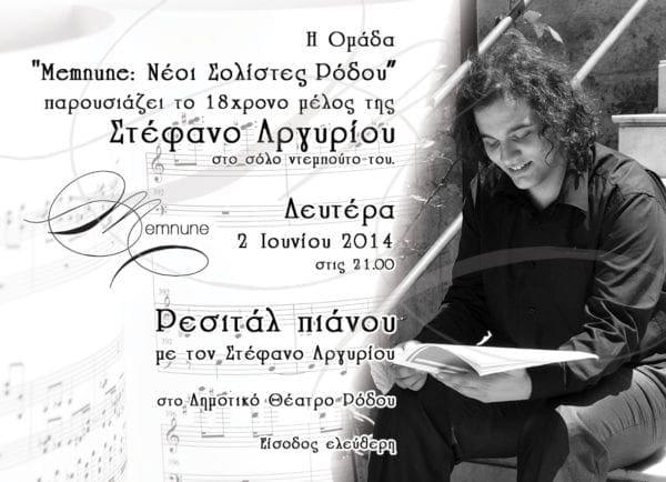 Ρεσιτάλ Πιάνου με τον Στέφανο Αργυρίου