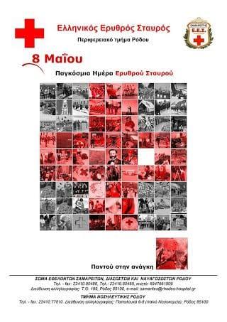 Στις 8 Μαΐου στην πλατεία Δημαρχείου γιορτάζουμε την Παγκόσμια ημέρα Ερυθρού Σταυρού
