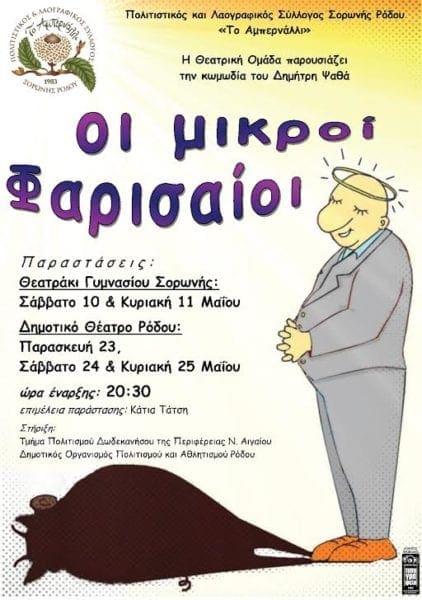 """Θεατρική παράσταση «Μικροί Φαρισαίοι» από την θεατρική ομάδα του """"Αμπερνάλλι"""""""