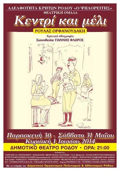 """Θεατρική παράσταση """"Κεντρί και Μέλι"""" από την Αδελφότητα Κρητών Ρόδου"""