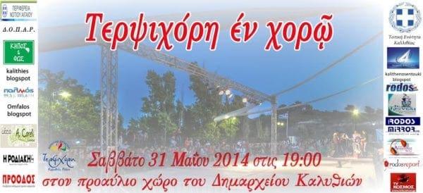 """Ετήσια παράσταση  από την Τερψιχόρη Καλυθιών """"Τερψιχόρη έν χορῷ"""" – Χορηγός επικοινωνίας rodosreport"""