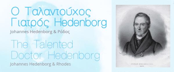 Ώρες λειτουργίας της έκθεσης 'Ο Ταλαντούχος Γιατρός Hedenborg'