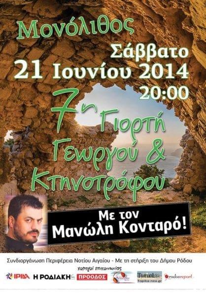 7η Γιορτή Γεωργού και Κτηνοτρόφου Μονολίθου – Χορηγός επικοινωνίας rodosreport