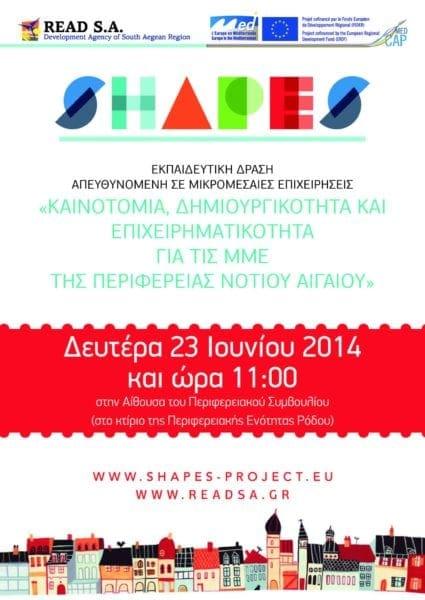 Εκπαιδευτική δράση «Καινοτομία, Δημιουργικότητα και Επιχειρηματικότητα για τις ΜμΕ της Περιφέρειας Ν. Αιγαίου»