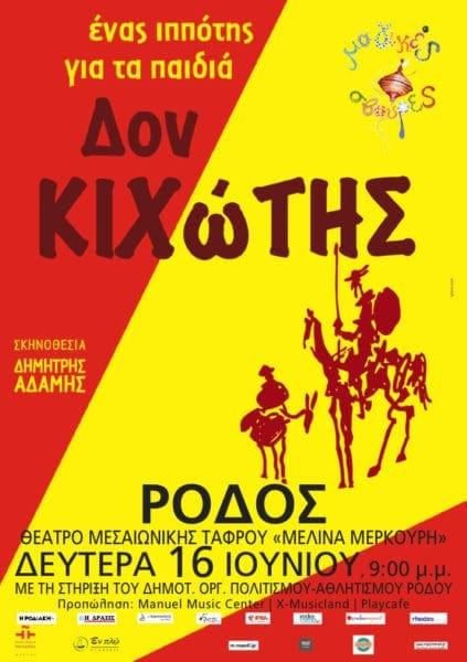 Παράσταση «Δον Κιχώτης» στο Θέατρο Μεσαιωνικής Τάφρου – Χορηγός επικοινωνίας Rodosreport