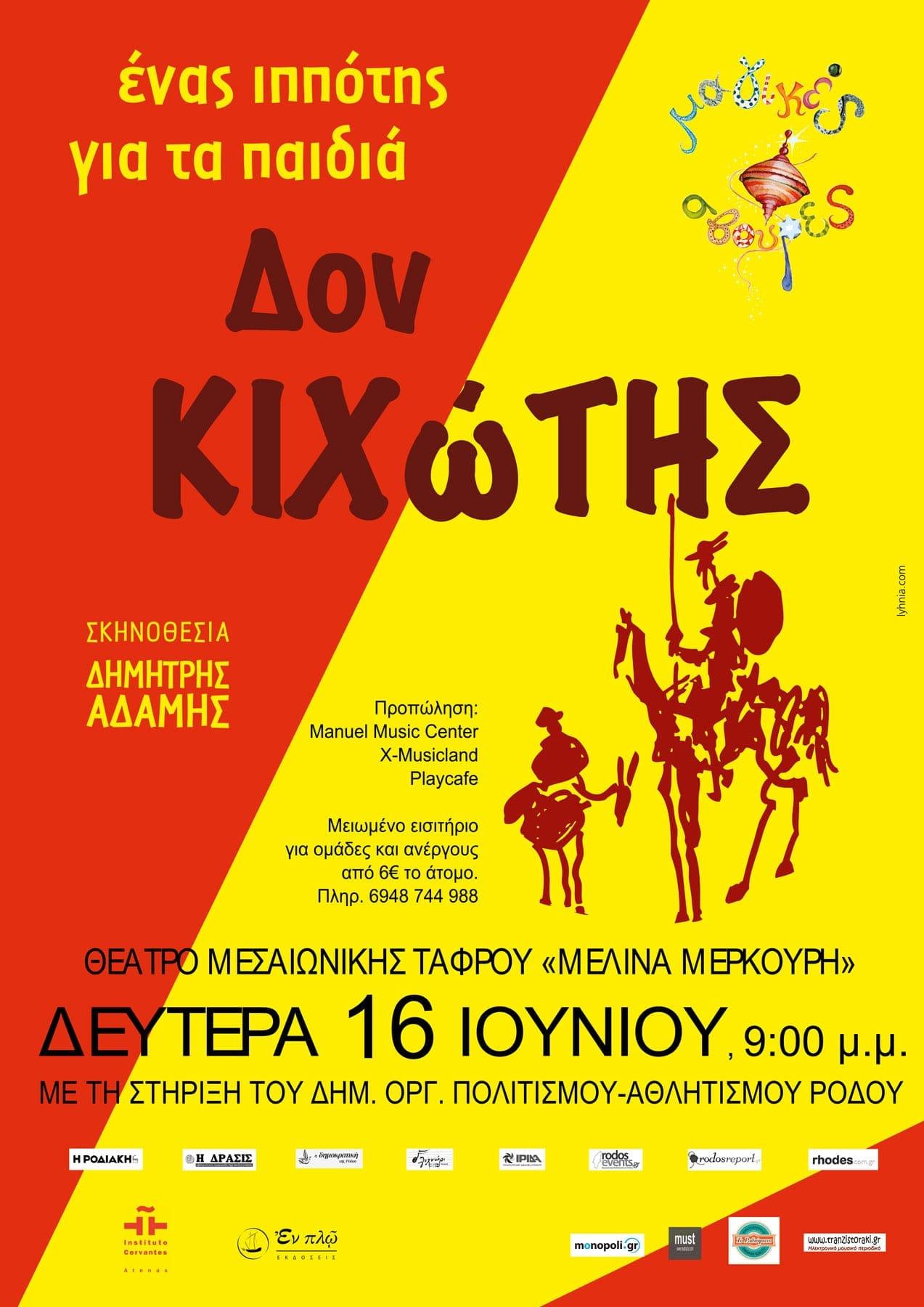 don-kihotis_posterA3