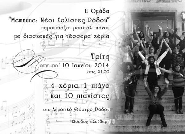 Ρεσιτάλ Πιάνου: «4 χέρια, 1 πιάνο και 10 πιανίστες»
