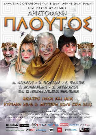 """Ο """"Πλούτος"""" του Αριστοφάνη με τον K. Βουτσά και την Ά.Φόνσου ξεκινάει τις περιοδείες του από τη Ρόδο!"""