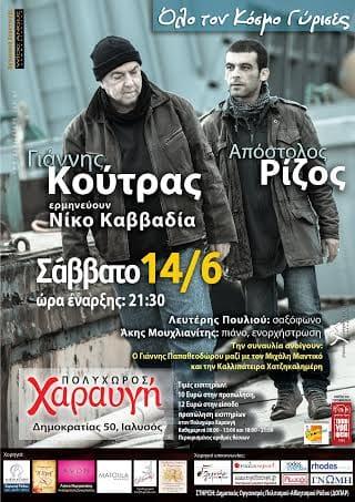 Ο Γιάννης Κούτρας και ο Απόστολος Ρίζος, ταξιδεύουν τον Νίκο Καββαδία στην Ρόδο! Χορηγός rodosreport