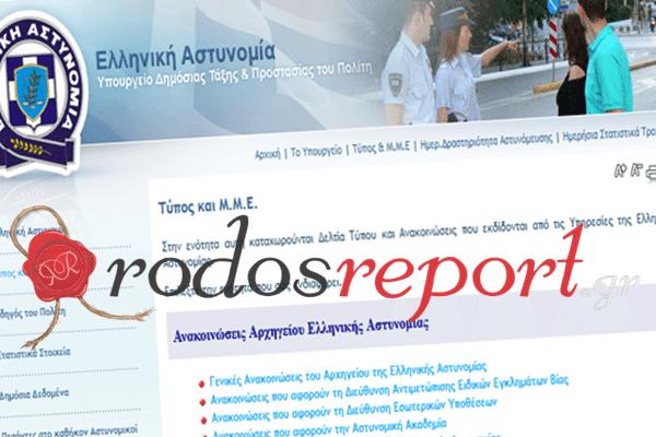 Ειδήσεις απο το αστυνομικό δελτίο για τη Ρόδο και τα Δωδεκάνησα