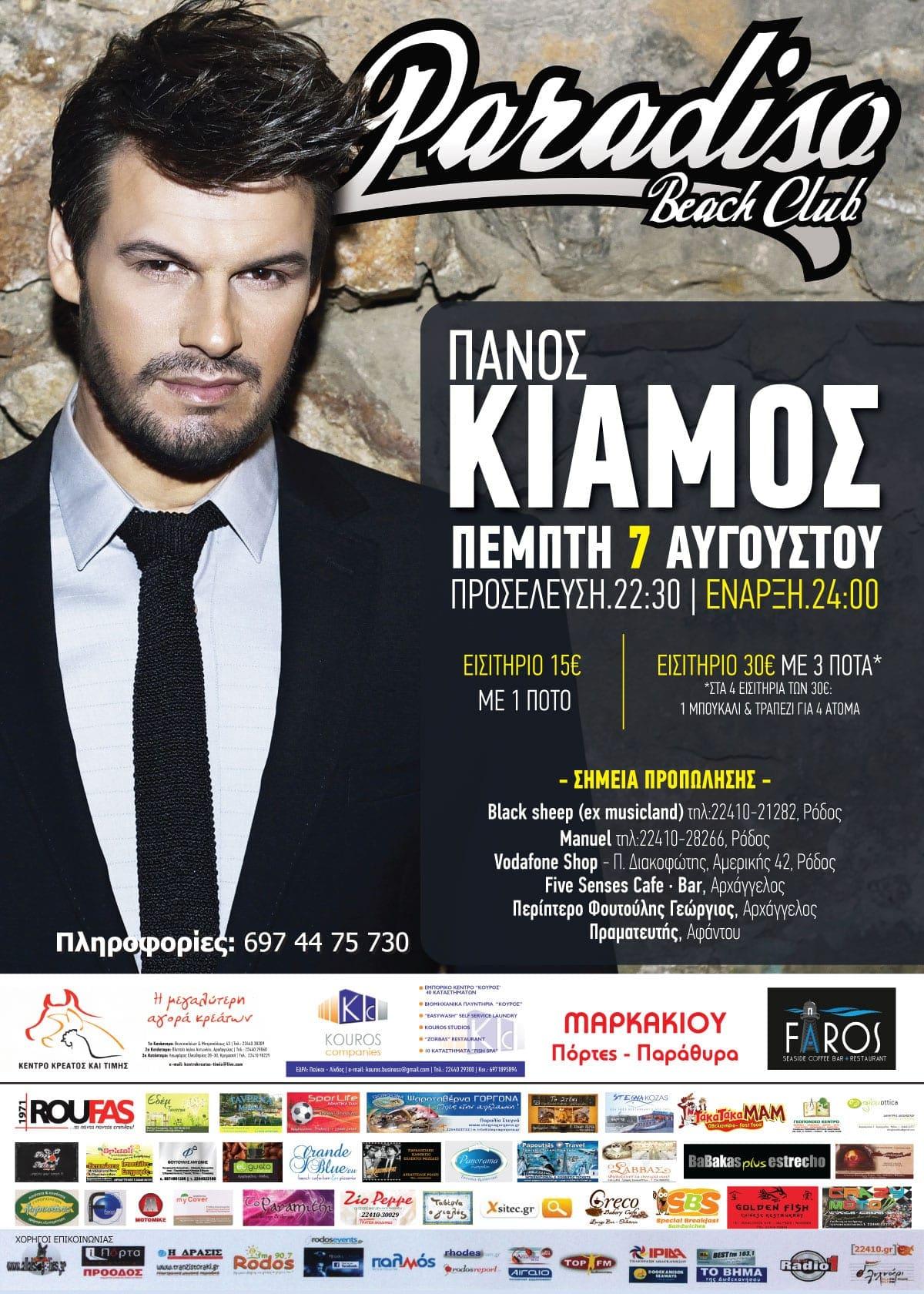 kiamos@poster