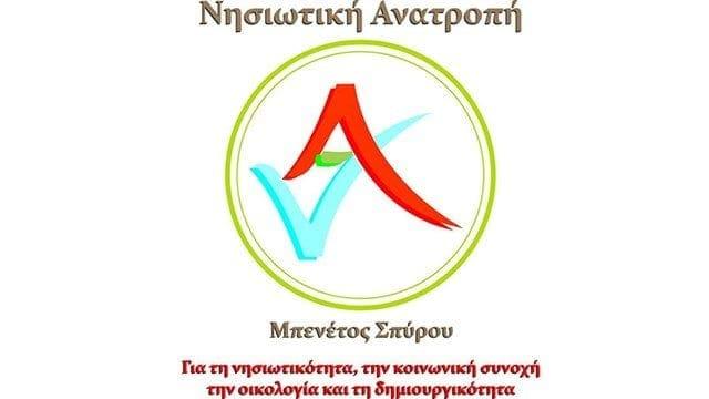nisiotiki_anatropi_logo