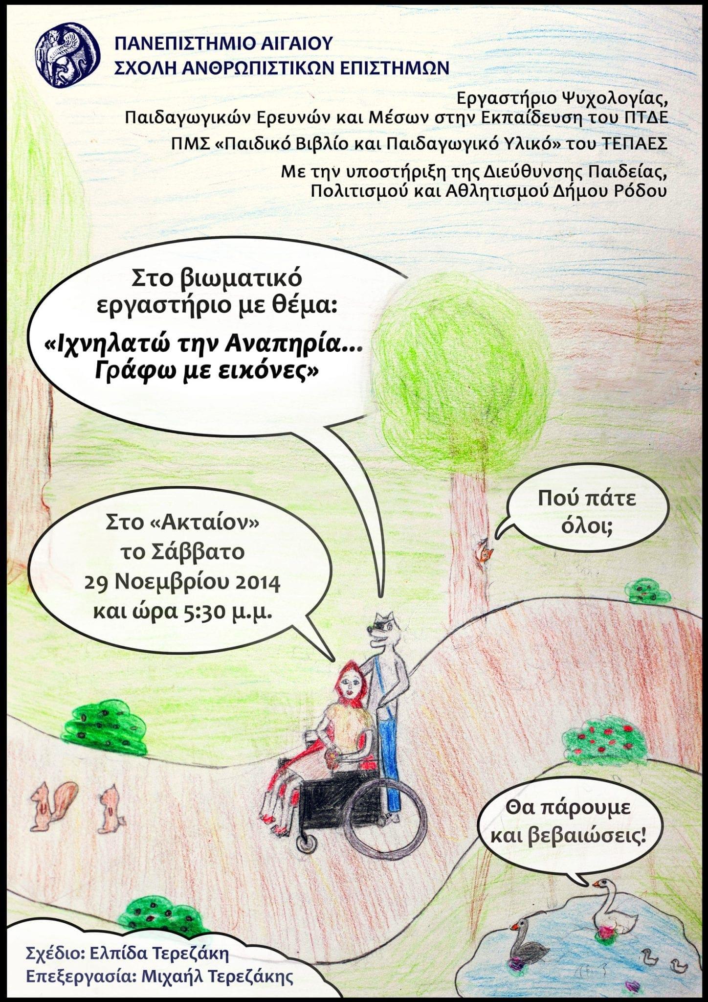 ΑΦΙΣΑ ΒΙΩΜΑΤΙΚΟΥ 29-11-14