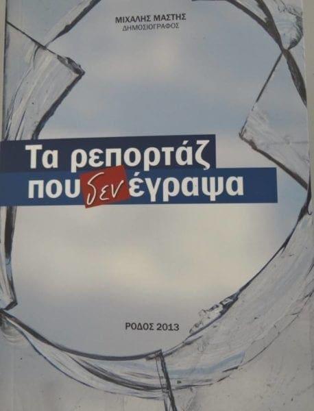 """Στην Αθήνα θα παρουσιαστεί το βιβλίο του δημοσιογράφου Μιχάλη Μαστή """"ΤΑ ΡΕΠΟΡΤΑΖ ΠΟΥ ΔΕΝ ΕΓΡΑΨΑ"""""""