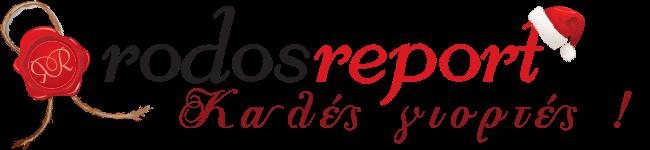 rodosreport.gr - Τα νέα και οι ειδήσεις της Ρόδου|Ρόδος ενημέρωση