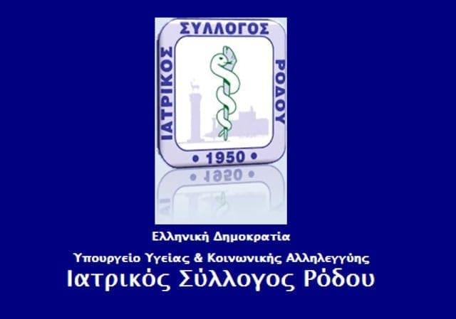 ISR_Logo_Blue_270113