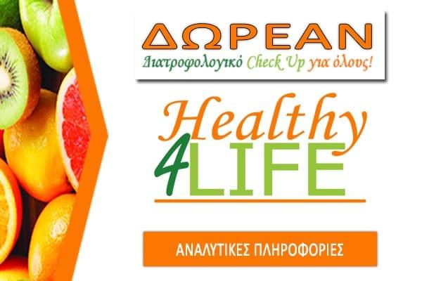 analitikes-plirofories-gia-to-healthy-4-life