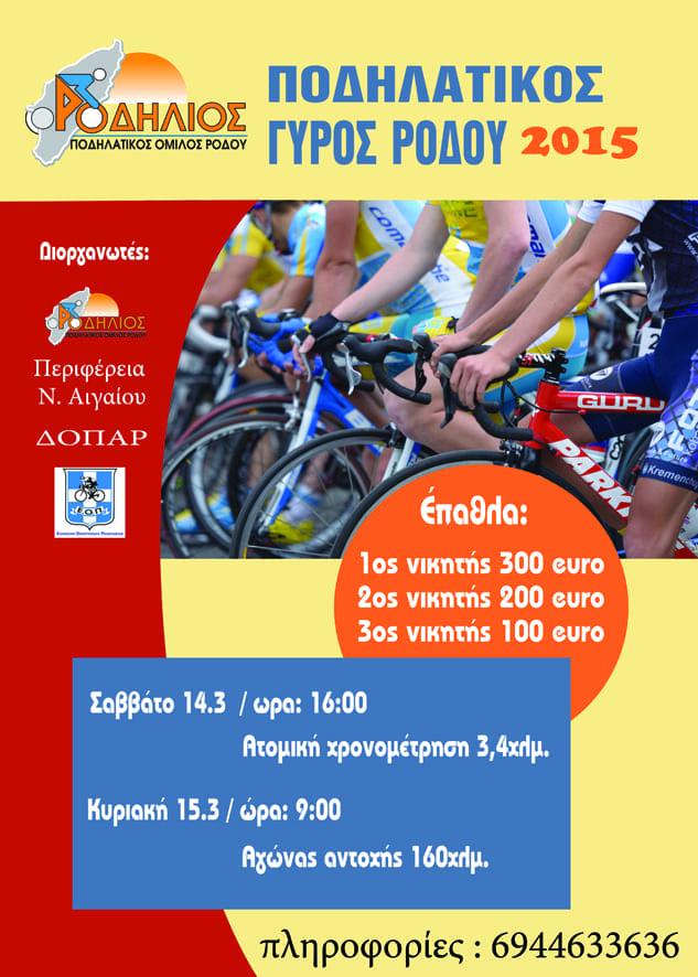 Ποδηλατικος γύρος 2015 FB(1)