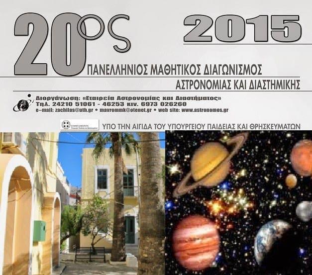 20os diagwnismos astronomias - afisa2