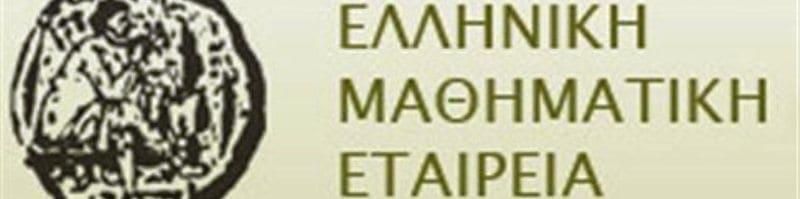 elliniki-mathimatiki-etaireia
