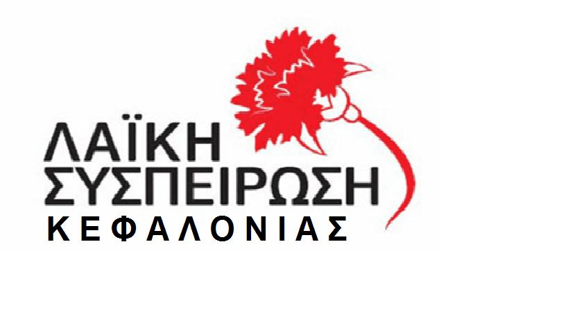 laiki_syspeirosi_kef