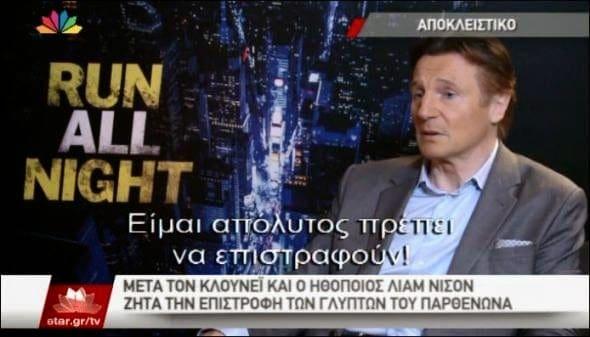 ΛΙΑΜ ΝΙΛΣΟΝ