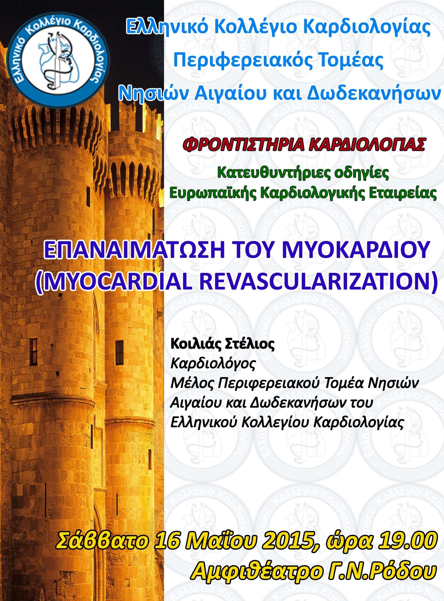 MYOCARDIAL REVASCULARIZATION_2