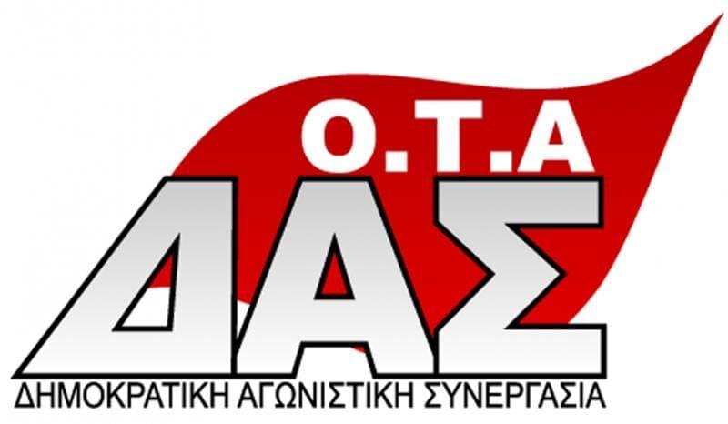 das-ota