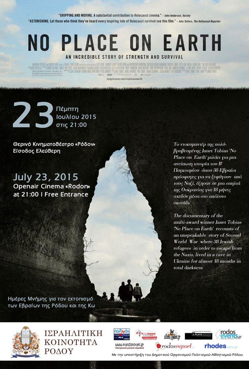 poster_20150723_film