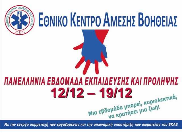 20151209-3_evdomada_ekp_prol